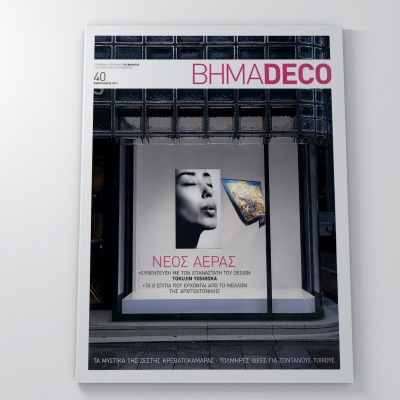 BHMA DECO February 2011 (Greece)